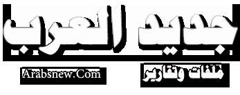 جديد العرب